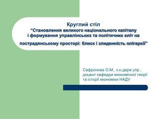 Сафронова О.М., к.н.держ.упр., доцент кафедри економічної теорії та історії економіки НАДУ