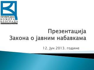 Презентација  Закона о јавним набавкама