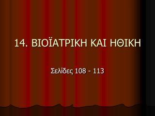 14. ΒΙΟΪΑΤΡΙΚΗ ΚΑΙ ΗΘΙΚΗ