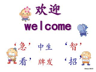 ?? welcome