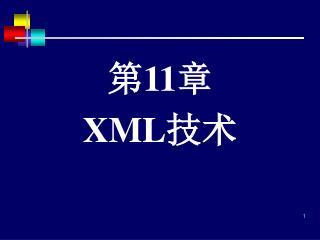 第 11 章  XML 技术