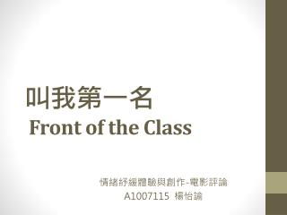 叫我第一名  Front of the Class
