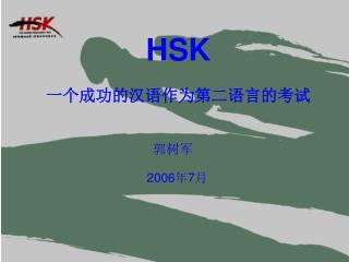 HSK 一个成功的汉语作为第二语言的考试