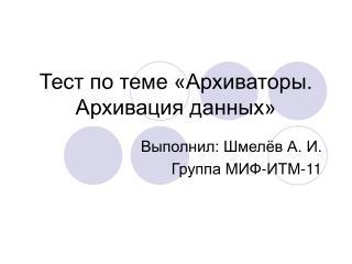 Тест по теме «Архиваторы. Архивация данных»