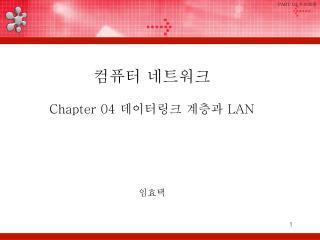 컴퓨터 네트워크  Chapter 04  데이터링크 계층과  LAN 임효택