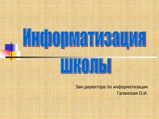 Зам.директора по информатизации Галанская О.И.