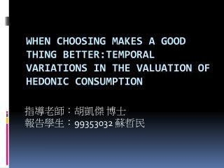 指導老師 :胡凱傑 博士 報告 學生: 99353032  蘇哲民
