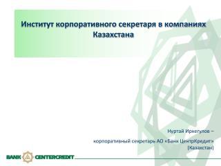 Институт корпоративного секретаря в компаниях Казахстана