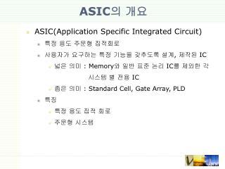 ASIC 의 개요