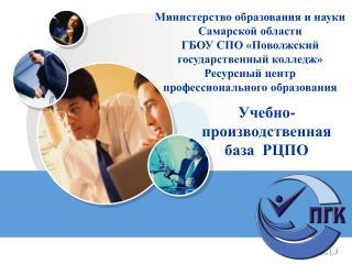Учебно-производственная  база  РЦПО