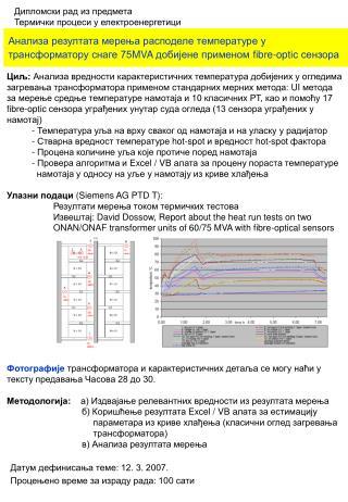 Дипломски рад из предмета Термички процеси у електроенергетици