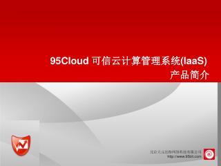 95Cloud  可信云计算管理系统 (IaaS)