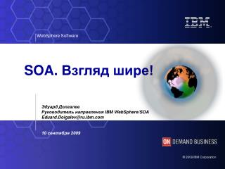 Эдуард Долгалев Руководитель направления  IBM WebSphere/SOA Eduard.Dolgalev@ru.ibm