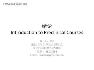 绪论 Introduction to Preclinical Courses