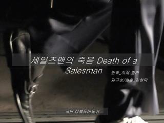 세일즈맨의 죽음  Death of a Salesman