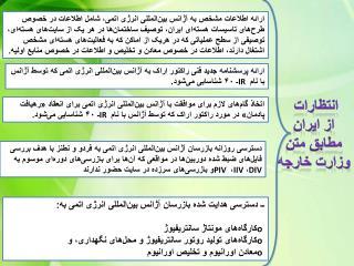 انتظارات  از ایران مطابق متن وزارت خارجه