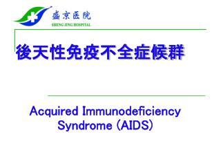 後天性免疫不全症候群