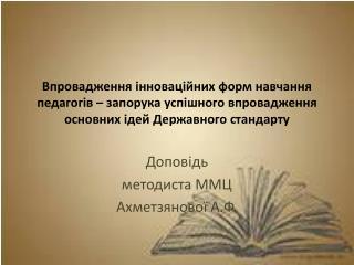Доповідь  методиста ММЦ Ахметзянової  А.Ф.