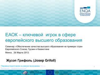 ЕА О К – ключевой  игрок в сфере европейского высшего образования