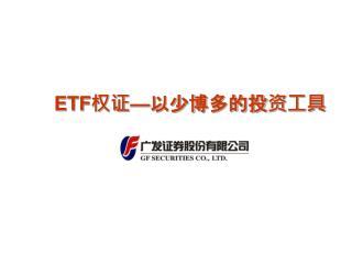 ETF 权证 — 以少博多的投资工具