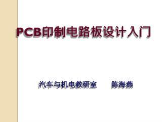 PCB 印制电路板设计入门