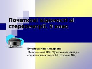 Бугайова Ніна Федорівна