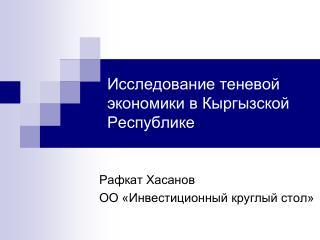 Исследование теневой экономики в Кыргызской Республике