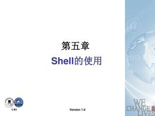 Shell 的使用