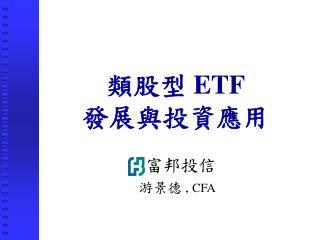 類股型  ETF 發展與投資應用