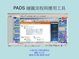 PADS  繪圖流程與應用工具