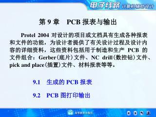 第  9  章  PCB  报表与输出