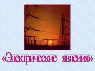 «Электрические    явления»