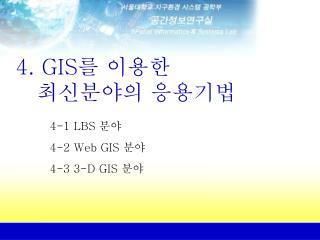 4. GIS 를 이용한     최신분야의 응용기법