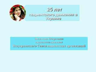 Валентина Очеретенко председатель правления Всеукраинского Союза  пациентских  организаций