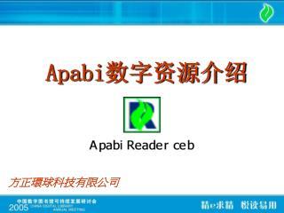 Apabi 数字资源介绍