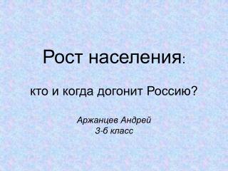 Рост населения : кто и когда догонит Россию?
