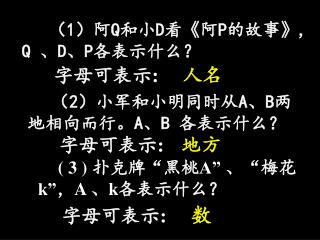 ( 1 )阿 Q 和小 D 看 《 阿 P 的故事 》, Q  、 D 、 P 各表示什么?