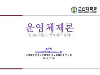 운영체제론 CHAPTER3.  프로세스 관리