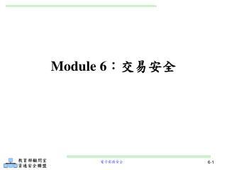 Module 6 :交易安全