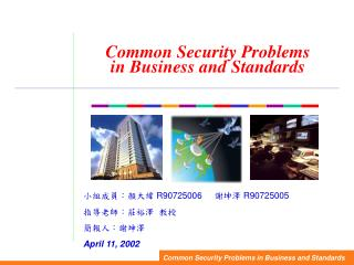 Common Security Problems                       in Business and Standards