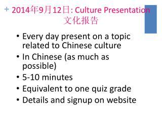 2014 年 9 月 12 日 : Culture Presentation  文化报告