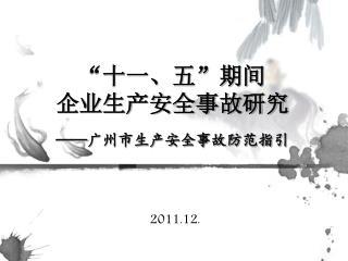 """""""十一、五""""期间 企业生产安全事故研究 —— 广州市生产安全事故防范指引"""