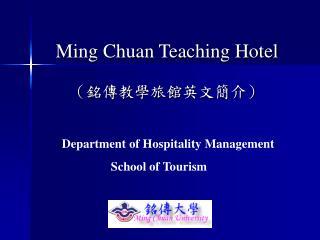 Ming Chuan Teaching Hotel  (銘傳教學旅館英文簡介)