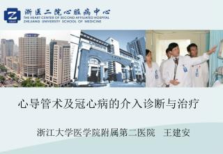 心导管术及冠心病的介入诊断与治疗