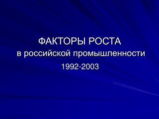 ФАКТОРЫ РОСТА в российской промышленности