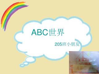 ABC 世界