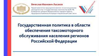 Вячеслав Иванович Лысаков Первый заместитель председателя комитета  по конституционному