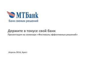 Держите в тонусе свой банк  Презентация на семинаре «Фестиваль эффективных решений»