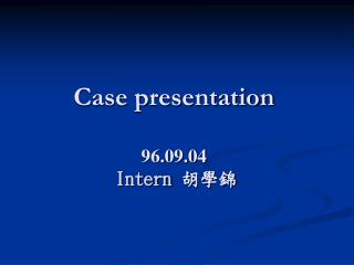 Case presentation 96.09.04 Intern  胡學錦