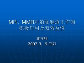 MR 、 MMR 对消除麻疹工作的积极作用及双效益性